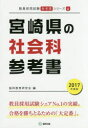 宮崎県の社会科参考書 2017年度版