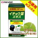 マルマン サプリメント イチョウ葉エキス 88g(200粒入り)