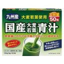 ユーワ 九州産大麦若葉使用 国産大麦若葉青汁 150g(3g×50包) 3888