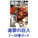 【新品】【全巻セット】講談社 進撃の巨人 (漫画本) 1〜3...