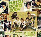 D-BOYS(+<strong>城田優</strong>!) / 夏どこ 2009(山〜Team Mountain盤/3CD+2DVD) [CD]