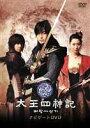太王四神記 ナビゲートDVD(DVD) ◆20%OFF!