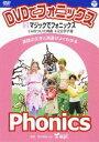 DVDでフォニックス (2) マジックでフォニックス!(DVD)