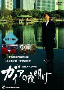 日経スペシャル ガイアの夜明け 〜世界に挑む〜(DVD)