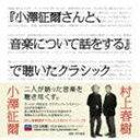 小澤征爾(cond) / 小澤征爾さんと、音楽について話をする で聴いたクラシック [CD]