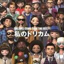《送料無料》DREAMS COME TRUE/DREAMS COME TRUE THE BEST ! 私のドリカム(スペシャルプライス盤)(CD)
