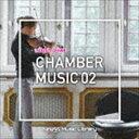 [送料無料] NTVM Music Library サウンドジャンル編 室内楽02 [CD]