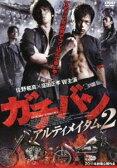 ガチバン アルティメイタム2(DVD)