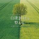 広橋真紀子(音楽)/自律神経を整える。〜心と体のためのメンタル・トリートメント〜(CD)