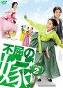 不屈の嫁 DVD-BOX 2(DVD)