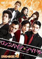 ヴァンパイア☆アイドル DVD BOX4(DVD)