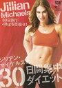 ジリアン・マイケルズの30日間集中ダイエットDVD ◆25%OFF!