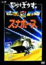 砂ぼうず<無修正版>8 (初回限定版)(DVD) ◆20%OFF!
