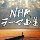 NHKテーマ曲集 ドラマ&ドキュメンタリー(CD)