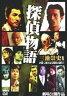 探偵物語(DVD) ◆20%OFF!