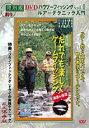 ルアーテクニック入門+フライフィッシング(ドライの実践テクニック)復刻版 釣りシリーズVOL.1(DVD)