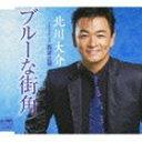 北川大介/ブルーな街角/西波止場(CD)