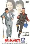 釣りバカ日誌 2(DVD)