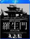 羅生門 デジタル完全版(Blu-ray) ◆20%OFF!