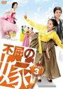 《送料無料》不屈の嫁 DVD-BOX 3(DVD)