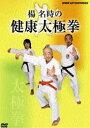 エントリーで全品ポイント5?14倍!3月2日am9時59分迄 楊名時の健康太極拳(DVD) ◆20%OFF!