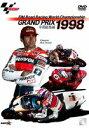 1998 GRAND PRIX 総集編 [DVD]