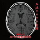 楽天ぐるぐる王国 楽天市場店ハートフルホスピタル/血液サラサラ音頭(CD)
