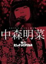 《送料無料》中森明菜 in 夜のヒットスタジオ(DVD)