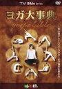 エントリーで全品ポイント5?14倍!3月2日am9時59分迄 ヨガ大事典(DVD) ◆20%OFF!