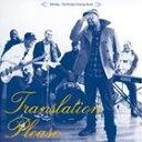 其它 - オセロ+ザ・ポケット・チェンジ・バンド/トランスレイション・プリーズ(CD)