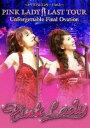 PINK LADY LAST TOUR Unforgettable Final Ovation [DVD]