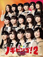 《送料無料》NOGIBINGO!2 DVD-BOX 初回限定版(DVD)