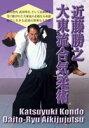 大東流合気柔術(DVD)