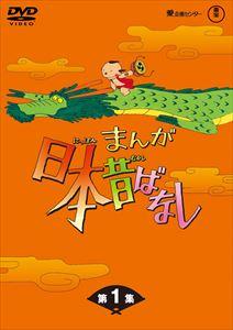《送料無料》まんが日本昔ばなし DVD-BOX 第1集(DVD)