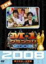 M-1グランプリ2008完全版 ストリートから涙の全国制覇