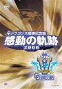 ドラゴンズ優勝記念盤 感動の軌跡 2006(DVD)