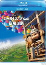 カールじいさんの空飛ぶ家 ブルーレイ+DVDセット(Blu-ray)