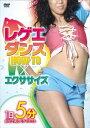 レゲエダンスHOW TO×エクササイズ 1日5分、自宅で楽しくダイエット(DVD)