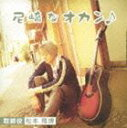 取締役 松本隆博/尼崎なオカン♪(CD)