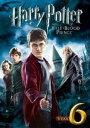 ハリー・ポッターと謎のプリンス(DVD)