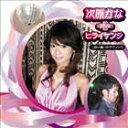 次原かな plus ヒライケンジ/ニ回り違いのラヴソング(CD+DVD)(CD) 画像