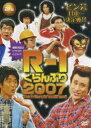 R-1ぐらんぷり2007(DVD) ◆20%OFF!