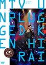 平井堅/MTV UNPLUGGED Ken Hirai(DVD)