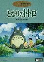 となりのトトロ(DVD) ◆20%OFF!