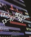 劇場版 神聖かまってちゃん ロックンロールは鳴り止まないっ(BD) ◆・・・