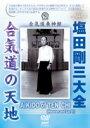 塩田剛三大全 合気道の天地(DVD) ◆20%OFF!