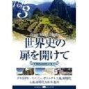 世界史の扉を開けて Vol.3 大海原の彼方へ希望を乗せて(DVD)