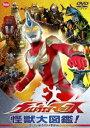 ウルトラマンマックス 怪獣大図鑑(DVD) ◆20%OFF!