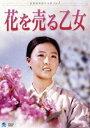 Rakuten - 北朝鮮映画の全貌 花を売る乙女(DVD)