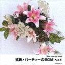 《送料無料》(オムニバス) KING TWIN BEST: 式典・パーティのBGM ベスト(CD)